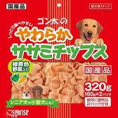 サンライズ ゴン太のやわらかササミチップス 緑黄色野菜入り 320g(160g×2パック分包) 犬 おやつ ゴン太 ササミチップス 関東当日便