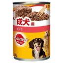 箱売り ぺディグリー 成犬用 ビーフ 400g 1箱24缶 ドッグフード ぺディグリー 関東当日便