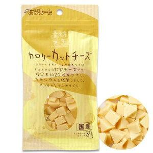 ペッツルート 素材メモ カロリーカットチーズ 80g 犬 おやつ 関東当日便
