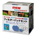 エーハイム アクアコンパクト2004/2005専用ろ材 フィルターパッドセット 関東当日便