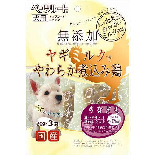 箱売り ペッツルート 無添加 ヤギミルクでやわらか煮込み鶏 すなぎも 20g×3袋 1箱12袋 犬 おやつ 無添加 ペッツルート 関東当日便