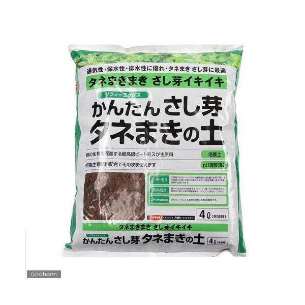 ジフィーミックス(かんたんさし芽タネまきの土) 4L サカタのタネ 関東当日便