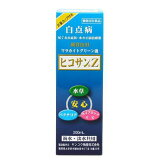動物用医薬品 キンコウ マラカイトグリーン液 ヒコサンZ 200mL 計量カップ付き 関東当日便