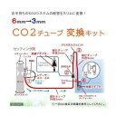 CO2チューブ変換キット(6mm−3mm) 関東当日便