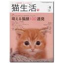 猫生活 2011 5月号 Vol.21【HLS_DU】 関東当日便