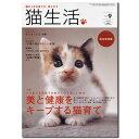 猫生活 2011 9月号 Vol.23【HLS_DU】 関東当日便