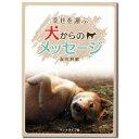 幸せを運ぶ 犬からのメッセージ【HLS_DU】 関東当日便