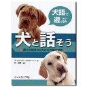 犬と話そう【HLS_DU】 関東当日便