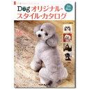Dog オリジナル・スタイル・カタログ【HLS_DU】 関東当日便