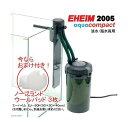エーハイム アクアコンパクト 2005 水槽用外部フィルター おまけ付き 関東当日便