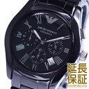 【レビュー記入確認後3年保証】エンポリオアルマーニ 腕時計 EMPORIO ARMANI 時計 並行輸入品 AR1400 メンズ クロノグラフ