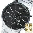 【レビュー記入確認後3年保証】エンポリオアルマーニ 腕時計 EMPORIO ARMANI 時計 並行輸入品 AR2460 メンズ クロノグラフ【明日楽】