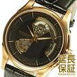 【レビュー記入確認後3年保証】ハミルトン 腕時計 HAMILTON 時計 並行輸入品 H32575735 メンズ ジャズマスター ビューマチック オープンハート【明日楽】