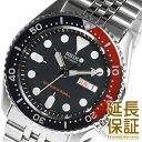 【レビュー記入確認後7年保証】【正規品】海外SEIKO 海外セイコー 腕時計 SKX009K2 メンズ ダイバー 自動巻き SKX009KD