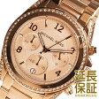 【レビュー記入確認後1年保証】マイケルコース 腕時計 MICHAEL KORS 時計 並行輸入品 MK5263 レディース Blair ブレア
