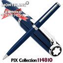 2年間国際保証書付き!純正ギフト包装付き!Mont Blanc モンブラン 筆記具 MON-114810 ボールペン PIX コレクション
