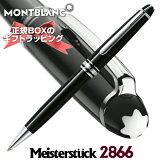 2年間国際保証書付き!純正ギフト包装付き!Mont Blanc モンブラン 2866 ボールペン MEISTERSTUCK CLASSIC PLATINUM LINE マイスターシュテック クラシック