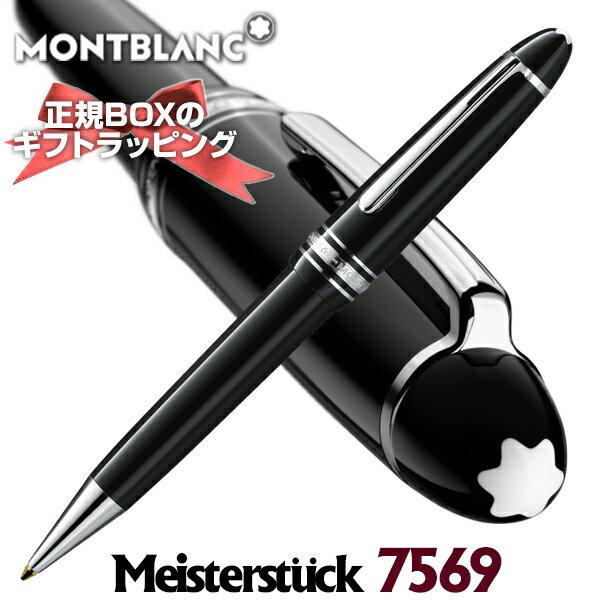 2年間国際保証書付き!純正ギフト包装付き!Mont Blanc モンブラン 7569 ボールペンMEISTERSTUCK LE GRAND PLATINUM LINE マイスターシュテック ルグラン プラチナライン