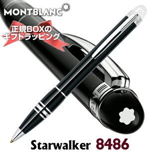 モンブラン ボールペン STARWALKER スターウォ