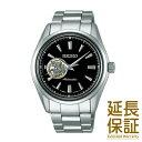 【レビュー記入確認後10年保証】SEIKO セイコー 腕時計 SARY053 メンズ PRESAGE プレサージュ【PRESAGE0706】
