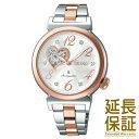 【レビューを書いて10年延長保証】セイコー 腕時計 SEIKO 時計 正規品 SSVM022 レディース LUKIA ルキア メカニカル 自動巻 オープンハート