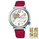 【レビューを書いて10年延長保証】セイコー 腕時計 SEIKO 時計 正規品 SSVM023 レディース LUKIA ルキア メカニカル 自動巻 オープンハート