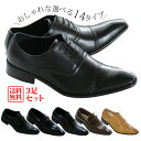 【送料無料】ビジネスシューズ3足セット5,680円 メンズ メンズ靴 通気性 おすすめ 軽量 脚長効果 雨に強い メンズ 紳士 革靴 オシャレ スタイリッシュ 面接 黒 ブラック 茶 ブラウン