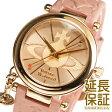 【レビュー記入確認後次回送料無料クーポン】ヴィヴィアンウエストウッド 腕時計 Vivienne Westwood 時計 並行輸入品 VV006PKPK レディース Orb II オーブ2
