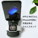 iPhone と APPLE WATCH が同時に 充電 出来る 日本製 アルミスタンド STAND STILL + iPhone7 iPhone7PLUS iPhone6S PLUS iPhone6 6 SE iPhone5S iPhone5C iPhone5 アイフォン7 iPhone7ケース 6S 5S iPod touch touch5 touch6 アップルウォッチ series 1 2 アルミ スタンド