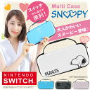 ニンテンドースイッチ Nintendo Switch かわいい スヌーピー マルチ ケース ニンテン