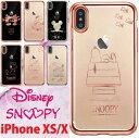 ディズニー スヌーピー iPhone XS X TPU クリア ケース カバー アイフォン ブランド...