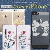 iPhone6S iPhone6 iPhone SE iPhone5S iPhone5 ディズニー スヌーピー クリア ハード ケース 6S 6 5S 5 アイフォン6S アイフォン6 アイフォン5S カバー クリアケース バンパー キャラクター ミッキー ミニー エイリアン ティンカーベル アリエル チップ&デール スティッチ