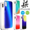 日本製 染 iPhone XS X TPU クリア ソフト ...
