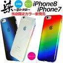 日本製 染 iPhone8 iPhone7 TPU クリア ...