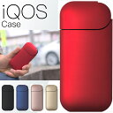 新型 iQOS 2.4 PLUS 対応 iQOS ハード ケース アイコス ハードケース iqosケース アイコスケース カバー かわいい おしゃれ ブランド icos icosケース 電子 たばこ タバコ 電子タバコ 電子たばこ アイコスカバー iQOSカバー 2.4PLUS iQOS2.4PLUS レッド ネイビー ブラック