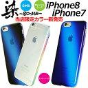 日本製 染 iPhone8 iPhone7 TPU クリア ソフト ケース iPhone8ケース i...
