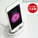 日本製 充電 アルミスタンド iPhone7 iPhone6S iPhone6SPLUS iPhone6 iPhone 6 PLUS iPhone5S iPhone5C iPhone5 アイフォン6S アイフォン6 アイフォン5S iPhone7ケース 6S 5S 5C 5 アルミ iPod touch 5 SE 6 touch5 touch6 iPad mini mini2 mini3 mini4 2 3 4 スタンド