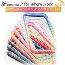 【iPhone 5S ケース】【iPhone5S iPhone5対応 TPU グラデーション 染 バンパー 2】iphone/アイフォン5/ブランド/スマホケース/5/スマホ/シリコン/カバー/ディズニー/some/染め/スマートフォン/ソフト/アイフォン5S/iPhone5/クリア/BUMPER/アイフォン/TPUケース