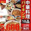 自由に選べる10品中華バイキング【送料無...