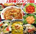 人気中華料理ランキング福袋【送料無料】お取り寄せ グルメ 冷...