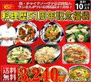 ランさん料理歴51周年記念♪おめでとう中華福袋【送料無料】さらに!2セット購入で特典付き♪(同一配送先・配送日に限る)※沖縄は600円、北海道・離島は300円別途必要となります。