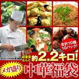 【期間限定SALE】メガ盛り中華福袋【送料無料】さらに、2セット購入で、中華丼の具、フカヒレスープ、かに玉付き!