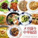 【惣菜 ギフト お歳暮】メガ盛り10種10食中華福袋セット ...