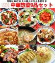 中華料理9種9品セット【送料無料】中華惣菜 父の日 御中元 ...