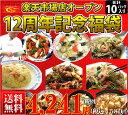 【中華セット】楽天市場店オープン12周年記念中華福袋
