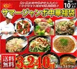 サマージャンボ中華福袋【送料無料】※沖縄は600円、北海道・離島は300円別途必要となります。【RCP】