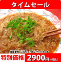 【72時間限定SALE】麻婆春雨(250g)×10パックセット