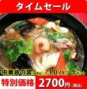 【72時間限定SALE】中華丼の具(300g)×10パックセット