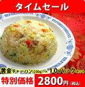 【72時間限定SALE】黄金チャーハン(230g)×10パックセット
