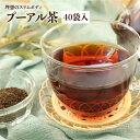 【賞味期限3月28日のため在庫処分価格】プーアル茶 送料無料 40包 理想のスリムボディ! ポリフェノール 農薬検査済み 自社輸入 カロリー0